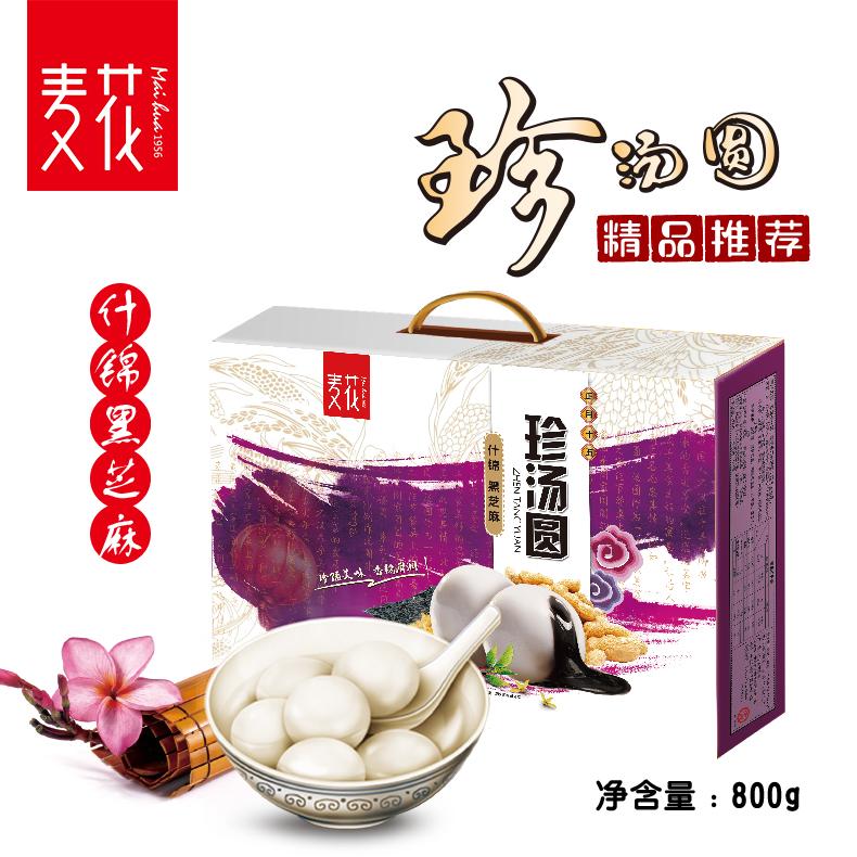 英豪5娱乐两味珍汤圆礼盒800g花生酥黑芝麻什锦黑芝麻口味礼包