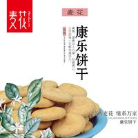英豪5娱乐康乐饼干200g/袋儿童饼干早餐代餐零食休闲食品零食