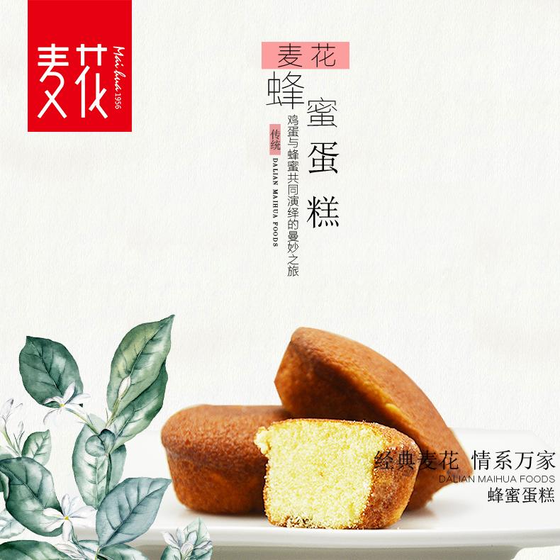 英豪5娱乐蜂蜜蛋糕休闲零食营养点心1kg整箱包装特色糕点
