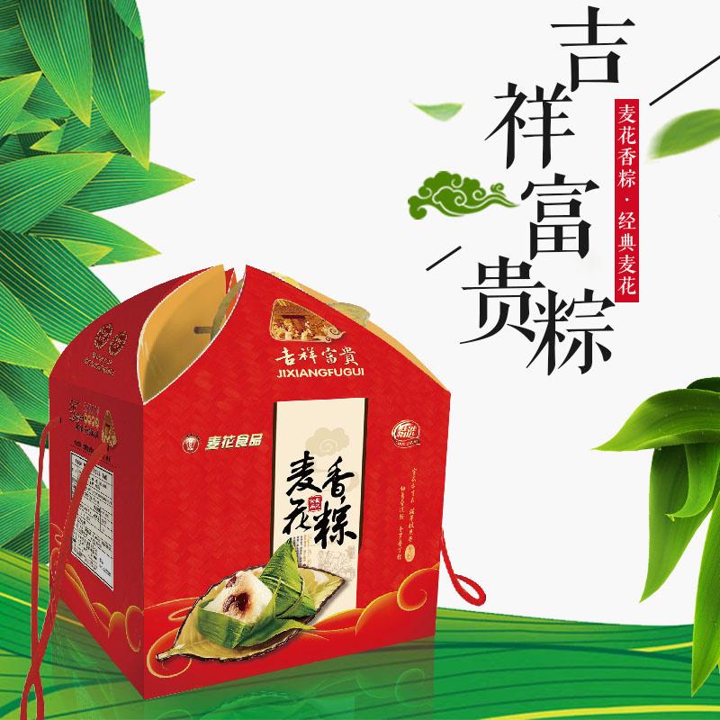 英豪5娱乐吉祥富贵粽礼盒1.5kg10粽5口味端午节团购送礼肉粽红枣粽子