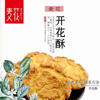 英豪5娱乐桃酥开花酥香油黑芝麻桃酥核桃酥糕点点心休闲零食