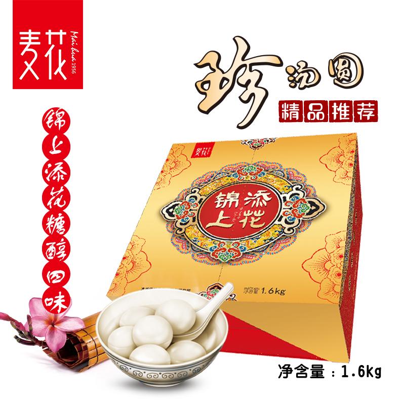 英豪5娱乐四味珍汤圆礼盒1.6kg8袋/盒冷冻黑芝麻什锦豆沙花生酥口味