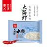 英豪5娱乐大海虾水饺礼盒1640g(410g/袋*4)营养海鲜手工速食速冻饺子