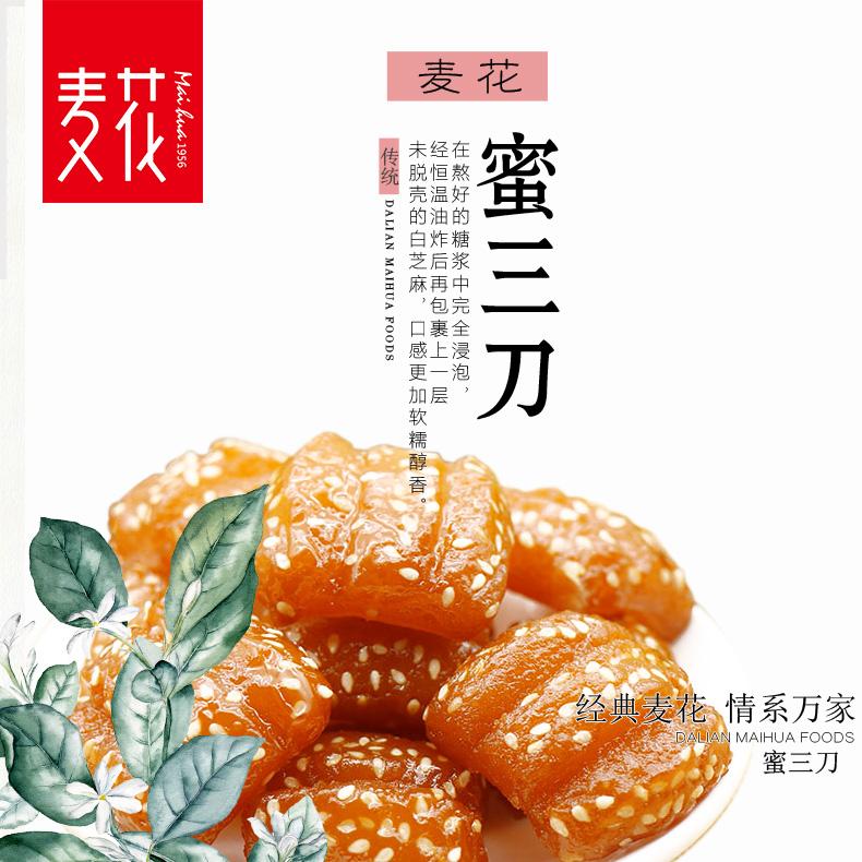 英豪5娱乐糕点蜜三刀350g/袋健康小零食休闲特色甜食