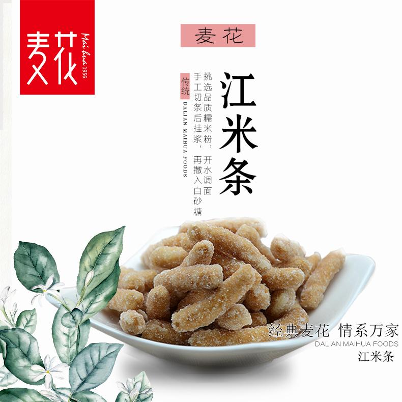 大连英豪5娱乐糕点江米条300g/袋怀旧零食特色小吃小时候的味道点心