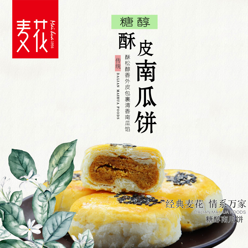 英豪5娱乐糕点糖醇酥皮南瓜饼275g/袋点心好吃的零食