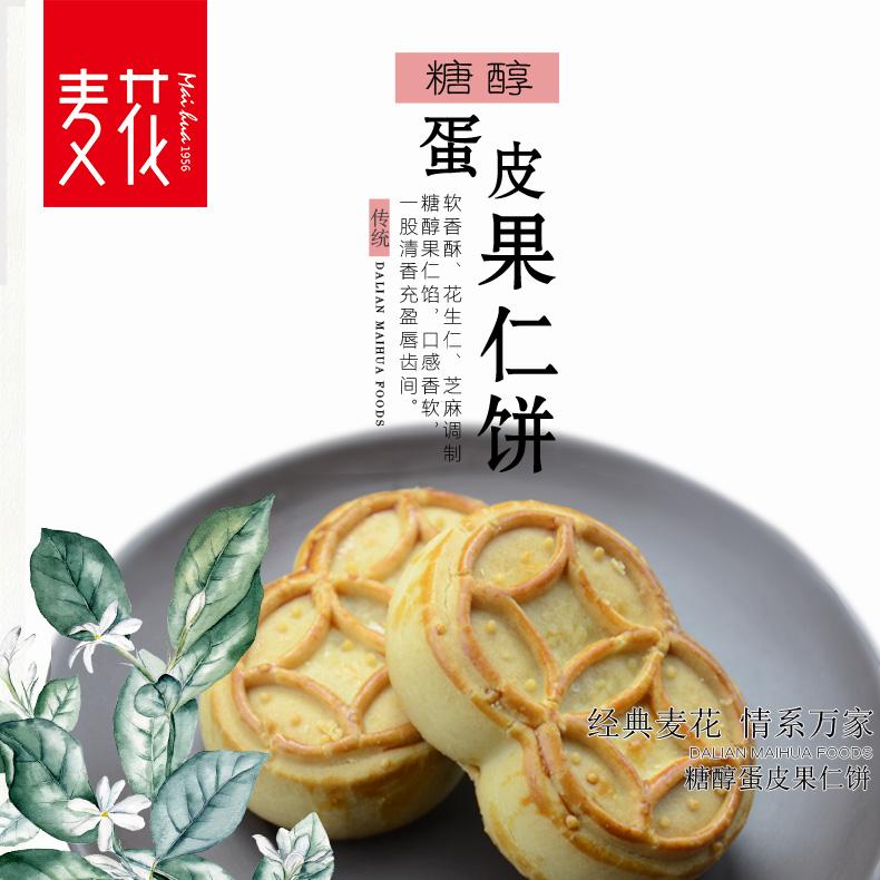 英豪5娱乐糖醇蛋皮果仁饼340g/袋糕点点心茶点早餐饼零食